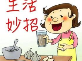 生活小妙招大全-生活小窍门100妙招-日常生活小妙招-厨房生活小窍门100妙招