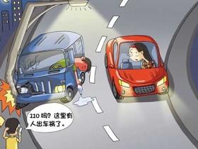 梦见出车祸是什么预兆_梦见出车祸什么意思_梦见出车祸是好是坏