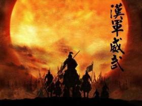 秦朝的箭阵,汉朝的铁骑,唐朝的陌刀先进的军事技术造就了三朝的辉煌