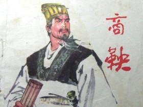 """商鞅之死的真正原因,和战神白起韩信一样都是四个字""""功高震主"""""""