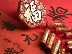 春节有哪些习俗-年前为何要打扫卫生